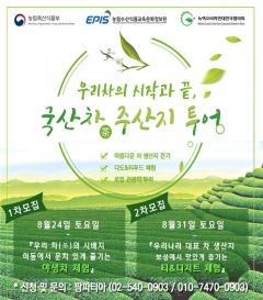 농정원, '국산 차 주산지 투어' 프로그램 추진...참가자 모집