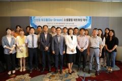 인천항만공사, `상생서포터즈 두드림(Do-Dream)클럽` 결성