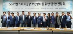 한국인터넷진흥원, 5G 기반 스마트공장 보안 강화 `이통사 간담회` 개최