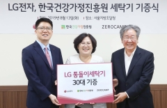 LG전자, 청소년 미혼모·미혼부에 통돌이세탁기 기부
