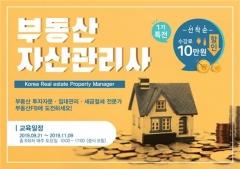 한국능률협회, 'KMA 부동산자산관리사 전문가 입문과정 아카데미' 9월 개강