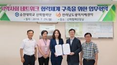 순천대 산학협력단-전라남도광역치매센터, 업무협약 체결
