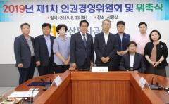 안산도시공사, '인권경영위원회' 발족 및 위촉식 개최