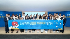 신한카드, 인플루언서·유튜버 키운다…'신인류 프로젝트' 시작