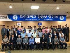 조선대학교, 남자 양궁부 창단