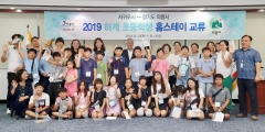 의왕시 초등학생, 제주 서귀포시 '홈스테이' 교류 방문