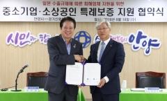 안양시-경기신보, '日 수출규제 피해업체' 특례보증 협약