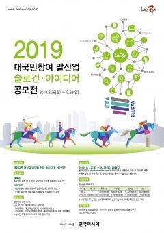 한국마사회, 대국민 '말산업 슬로건·아이디어 공모전' 개최