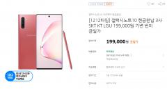 이통사, '갤럭시 노트10' 판매사기 ↑…우려하는 휴대폰 시장