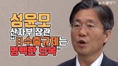 """성윤모 산자부 장관 """"日수출규제는 명백한 보복"""""""