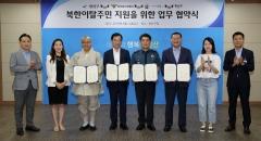 광산구, ㈜황솔촌과 북한이탈주민 지원 업무협약