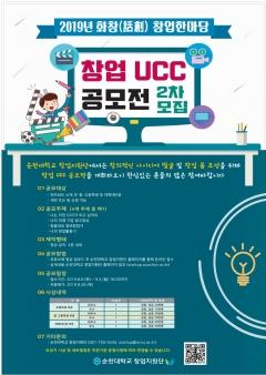 순천대, 전남 초·중·고· 대학(원)생 대상 창업UCC 공모전 모집