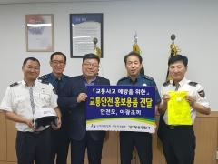 손해보험협회 서부본부, 전남 장성署에 '교통안전물품' 전달