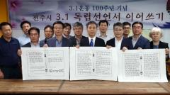 전주시, 일제잔재 청산…여의동 명칭으로 새 역사 쓴다