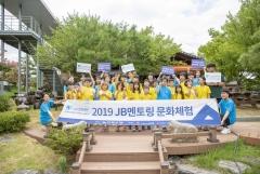 전북은행, 아동들 건강성장 돕는 '제36회 JB멘토링 문화체험' 실시