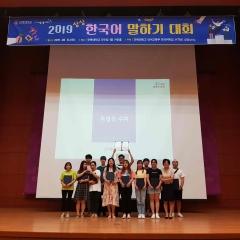 전북대, 외국인 학생 한국어 말하기대회 개최
