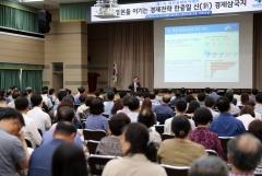 광산구 광산경제아카데미, 안현호 한국산업기술대 총장 초청 강연 성료