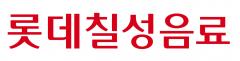 롯데칠성, 상반기 역대 최대 매출…영업익 전년비 104.5%↑