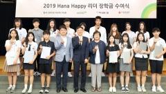 하나금융, '하나 해피 리더' 발대식…중·고등학생 후원
