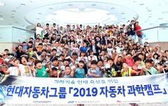 현대차그룹 '車 과학캠프·자동차 과학교실'개최