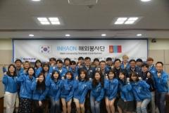 인하대, '인하온' 발대식 개최...몽골로 봉사활동 떠나