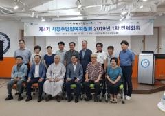 고양시, '제4기 시정주민참여위원회 2019년 1차 전체회의' 개최