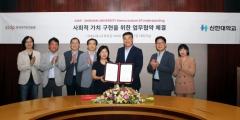 신한대-한국디자인진흥원, 디자인 교육 분야 업무협약