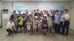 대구도시철도, 시민 대상 '운전견학행사' 개최