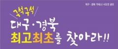 대구·경북, '대구경북 최고최초를 찾아라' 공모 진행
