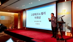 경기도시공사, '일산테크노밸리' 사업설명회…일산 지도 바꾸기 '총력'
