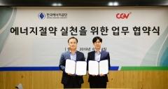 한국에너지공단, CJ CGV와 에너지절약 실천 업무협약 체결