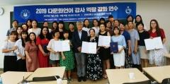 인하대, 다문화언어강사 역량강화 연수 진행