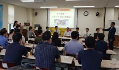 장애인고용공단 고용개발원, '장애유형별 고용 코디네이터 교육과정' 성료