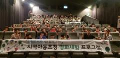 인천도시공사, 시설보호아동 문화체험...영화관 나들이