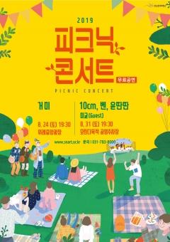 성남문화재단, '피크닉콘서트' 개최…거미·십센치·벤·미교 등 공연