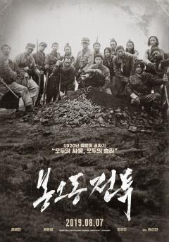 영화 '봉오동 전투' 개봉 9일만 300만 관객 돌파