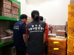 경기도 특사경, 추석 성수식품 제조·판매업체 대상 불법행위 집중수사