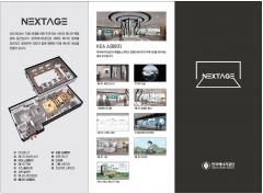 한국에너지공단, 에너지 홍보·교육·문화 공간 'NEXTAGE' 오픈