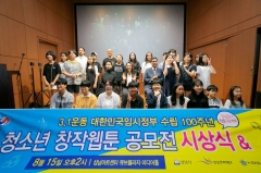 성남문화재단, '청소년 창작웹툰 공모전' 시상식…총 25개 수상작 선정