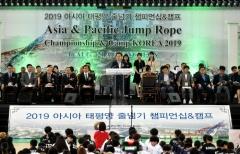 인천시, '2019 아시아·태평양 줄넘기 챔피언십 대회' 개막