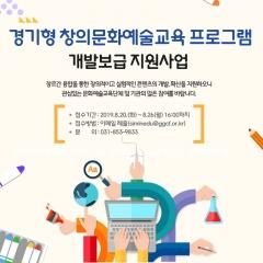 경기문화재단, 道형 '창의문화예술교육 프로그램' 개발 보급