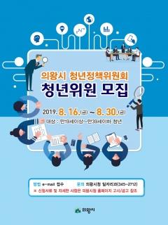 의왕시, '청년정책위원회' 참여 청년위원 공개 모집