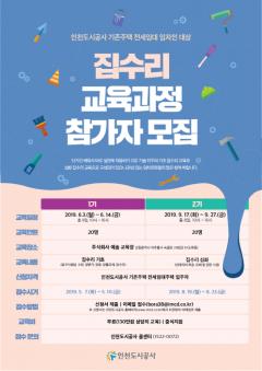 인천도시공사, 심화 집수리 교육 참가자 모집