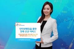 우리은행, 인터넷뱅킹 통한 '전화신규 서비스' 실시