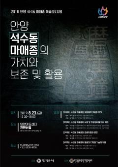 안양시, '마애종 가치와 활용방안' 학술심포지엄 개최