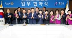 용인시, 국제로타리 3600지구와 '저소득층 지원' 업무협약