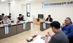 인천시의회 문복위, '인천문화예술정책 토론회' 개최