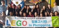 구미대, 필리핀 국제학교와 국제협약 체결