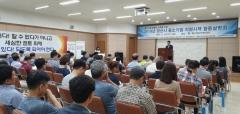 경산시, 중소기업 지원시책 합동설명회 개최