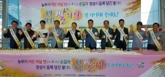 전남농협, '쌀의 날' 광주송정역에서 홍보활동 전개